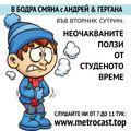 БОДРА СМЯНА С АНДРЕЙ & ГЕРГАНА - ПОЛЗИТЕ ОТ СТУДЕНОТО ВРЕМЕ - www.metrocast.top