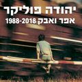 Yehuda Poliker - Efer veAvak - 30 Years - July 2019