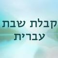 קבלת שבת עברית - שישי חורפי 19.2.21