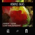 Korpus Talks - Крысціна Ласка «Канфлікт з целам. Ці магчыма вырашэнне?»