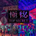 TOP Secret 17 years