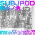 SUBJPOD Episode 5: Let's Talk About AKB (with Waterlet)