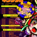 アニクラキングダム 10/31 激シャバEDMmix