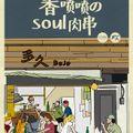 LITRO#32(民生 Go Go Round 恆春站|香噴噴のsoul肉串)