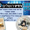 """מוטי גרנר מספר על הספר """"תמיד תשאר תמונה"""" ועל יוסי מורג בפינת השירה ברדיו ירושלים"""