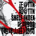 正@ TTN / 和@TTN / Shelf-Index at Jacky 903 咆哮山莊19-OCT-2019