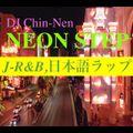 【日本語ラップ& Japanese R&B MIX】DJ Chin-Nen  Neon Step