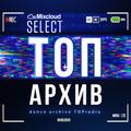 DJ Smirnoff - Топ Архив 2021-02 (Чистый микс)