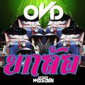 OVD BangkokWasabi  YOK-LOR 1