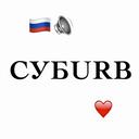 suburbrussia Profile Image
