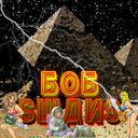 BoB SwanS Profile Image