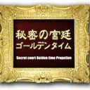 秘密の宮廷ゴールデンタイム Profile Image
