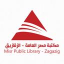 مكتبة مصر العامة بالزقازيق