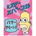 Mr SPARKLe Profile Image