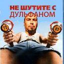 Дмитрий Дульфан