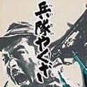 Heitai_Yakuza Profile Image