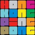 Hong Kong Ping Pong Profile Image