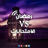 رمضان VS الامتحانات