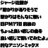 ジャージ佐藤が「繋がりがありそうで繋がりはそんなに無いBPM170前後のちょっと良い感じの曲を良い感じで繋いでみたよ」的なアニソンミックス