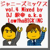 ジャニーズミックスvol.4/DJ 狼帝 a.k.aLowthaBIGK!NG