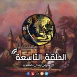 سجين زيندا بالمصري | الحلقة التاسعة