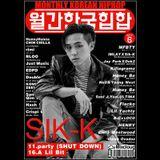 MONTHLY KOREAN HIPHOP MIX VOL.17