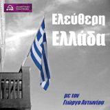 «Ελεύθερη Ελλάδα» στις 13 Μαΐου 2016