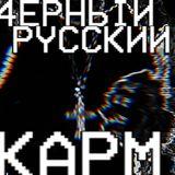 kaRm - live @ЧЁРНЫЙ РУССКИЙ