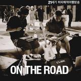 [21세기히피해적여행방송] On The Road