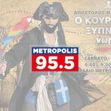 Ο ΑΡΧΗΓΟΣ ΤΟΥ ΜΑΚΕΔΟΝΙΚΟΥ ΚΟΜΜΑΤΟΣ ΣΤΟ METROPOLIS 95.5