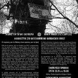 Ενημέρωση για Hambach Forest 25.9.18