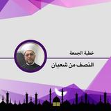 خطبة الجمعة ( النصف من شعبان ) لفضيلة الشيخ اسامة حداد في جامع عين المريسة