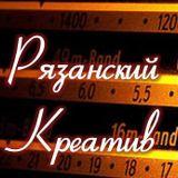 Рязанский Креатив - HAMMINGWAY (08.2016)