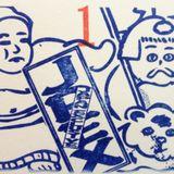 DJ Mix By Masanori Tsuchiya -JPEX 1-