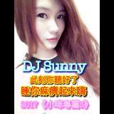 DJ Sunny - 此刻你聽好了 睡你麻痺起來嗨 2017《小咪專屬3》