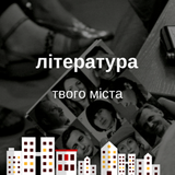 Кращі книжки Форуму Видавців, новини та зміни