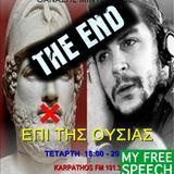 EPI THS OYSIAS TELEYTAIA EKPOMPH 27 NOE 2013