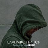 troposphere - ΝΙΚΟΣ. Ελληνικό Hip Hop