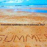 Αναλυτικές προβλέψεις Καλοκαίρι 2017!
