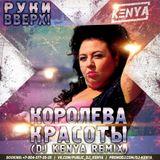 Руки Вверх - Королева Красоты (Dj Kenya Remix)