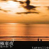 極東夜・下(Kyokuto-ya)' 日本語ラップ/ポエトリーリーディングMIX'