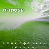 A-Mase - Атмосферные явления
