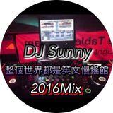 DJ Sunny - 整個世界都是英文慢搖館 2016Mix