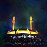 القارئ: عبدالعزيز العسيري   3 ساعات قرآن   أجمل تلاوات رمضان 1435 هـ