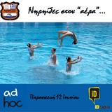 """Νηρηίδες στον """"αέρα""""… """"ad hoc"""" με τον Α. Τσαγκαρογιάννη στο iD Radio"""