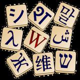 Radio Pluriel - Culture(s) Numérique(s) - numéro 016 - linguistique, lexicographie et Wiktionnaire