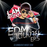 EDMเต้นง่าย EP.5 ว่าจะไม่ย่อ...พม่าขอมา !! (Lambiizkiit Mixset 2018)