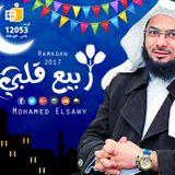 الحلقة السادسة من برنامج ربيع قلبي - محمد الصاوي - رمضان 2017