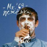 Mr.'69 - Жжёнка №49