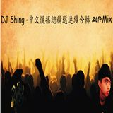 DJ Shing - 中文慢搖總精選連續合輯 2014Mix